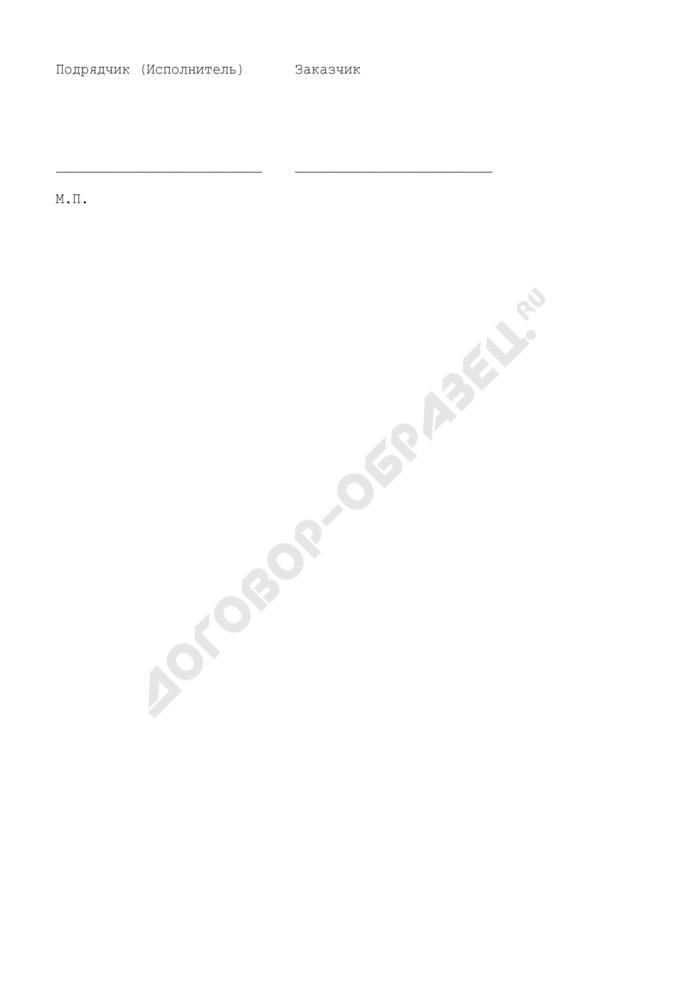 Акт приемки-сдачи работ (услуг) (приложение к договору подряда (возмездного оказания услуг)). Страница 3