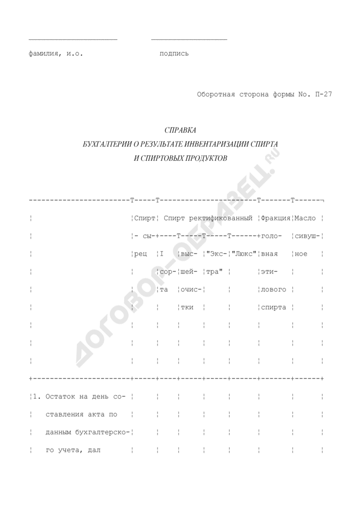 Акт инвентаризации спирта. Форма N П-27. Страница 3
