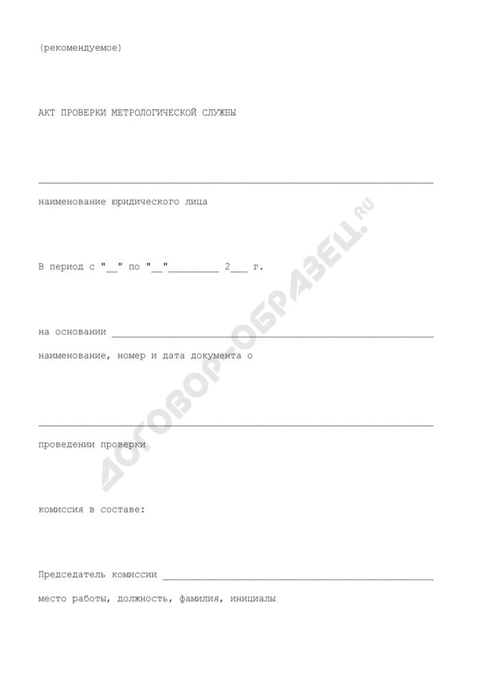 Акт проверки метрологической службы юридического лица на право поверки средств измерений (рекомендуемая форма). Страница 1
