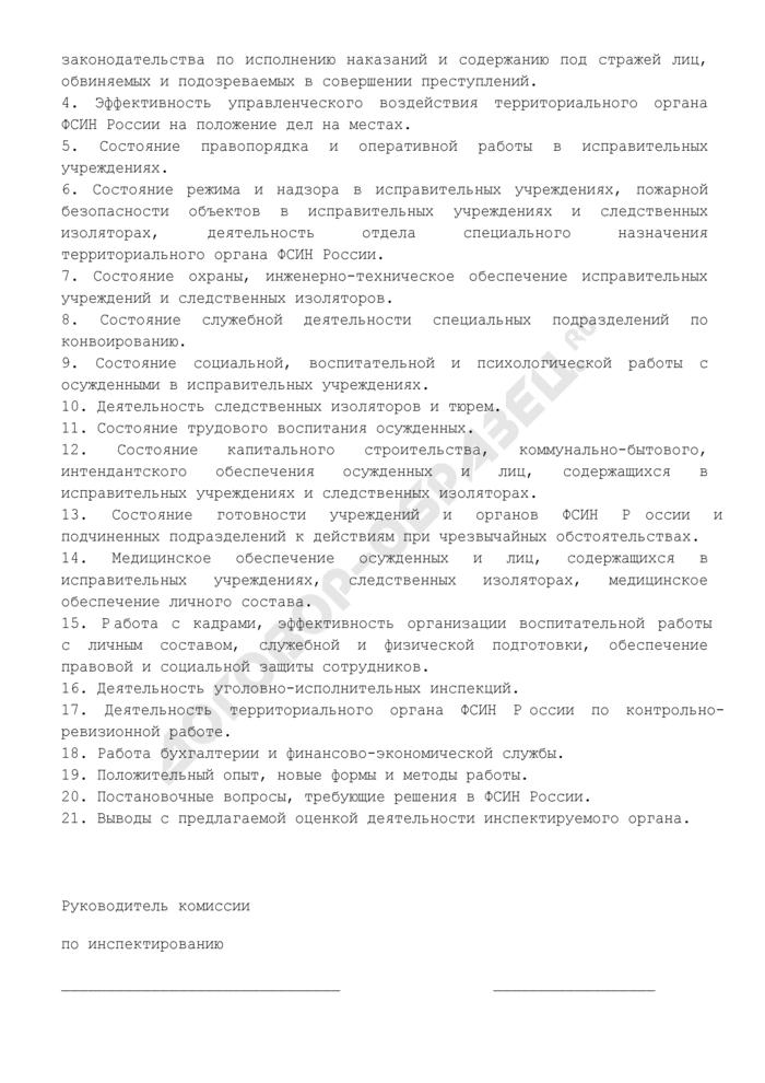Акт инспектирования территориального органа (учреждения) ФСИН России. Страница 2