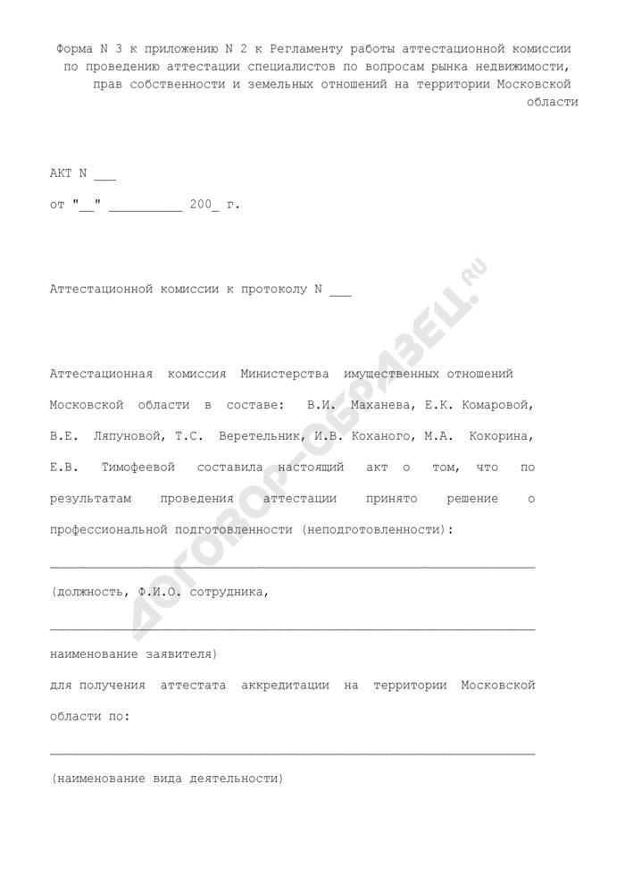 Акт аттестационной комиссии о принятом решении. Форма N 3. Страница 1