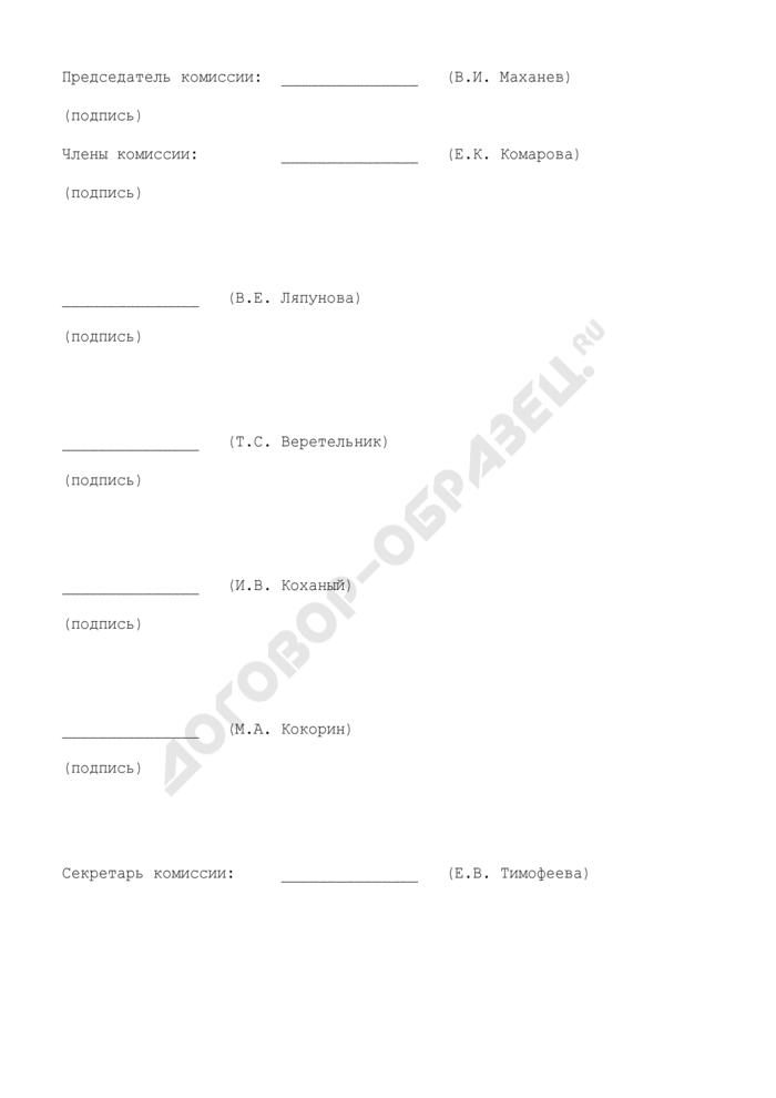 Акт аттестационной комиссии о принятом решении. Форма N 3. Страница 2