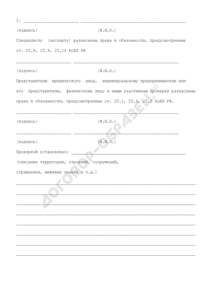 Акт проверки соблюдения земельного законодательства на территории города Серпухова Московской области. Страница 3
