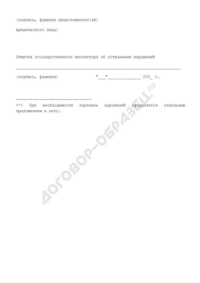 Акт инспекции (проверки) работ по активному воздействию на метеорологические и другие геофизические процессы. Страница 2