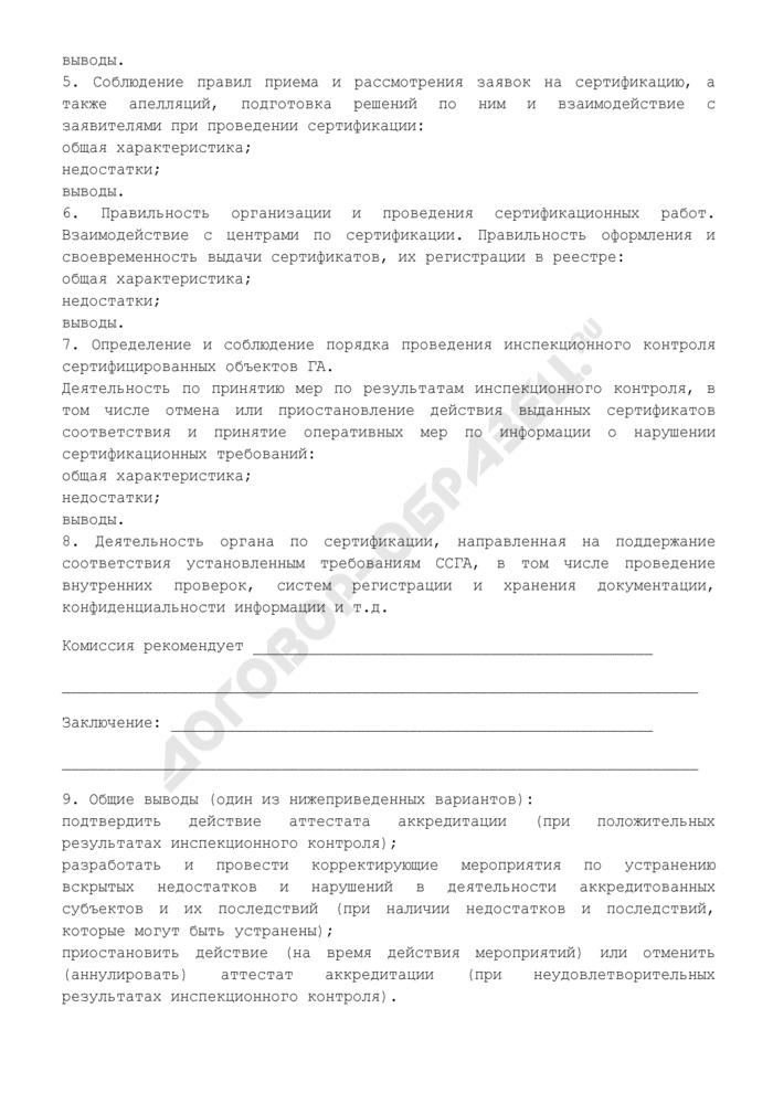 Акт инспекционного контроля за деятельностью в системе сертификации в гражданской авиации Российской Федерации органа по сертификации. Страница 3