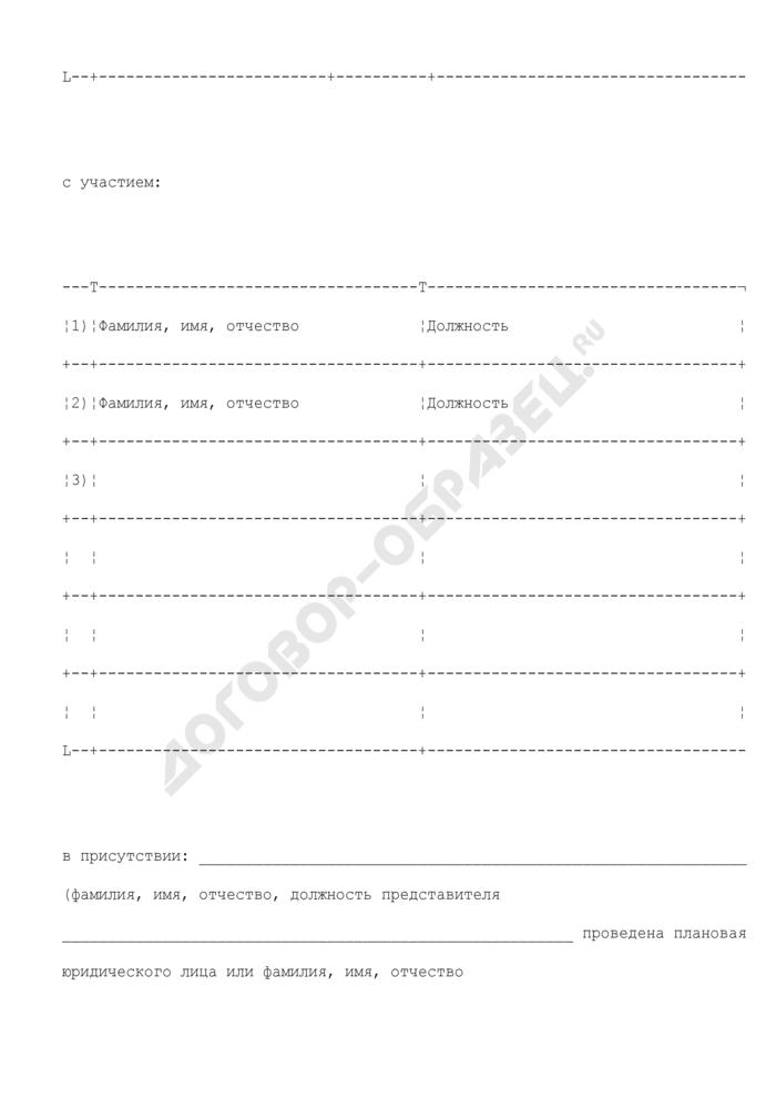 Акт проверки соблюдения требований законодательства Российской Федерации в области охраны атмосферного воздуха (образец). Страница 3