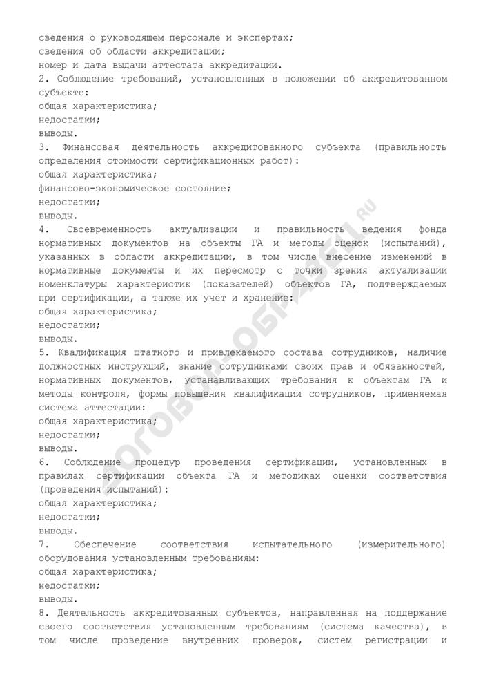 Акт инспекционного контроля за деятельностью в системе сертификации в гражданской авиации Российской Федерации центра по сертификации, испытательной лаборатории (центра). Страница 3