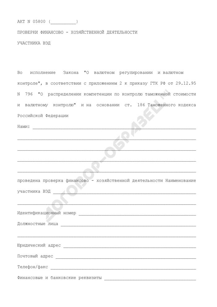 Акт проверки финансово-хозяйственной деятельности участника внешнеэкономической деятельности. Страница 1