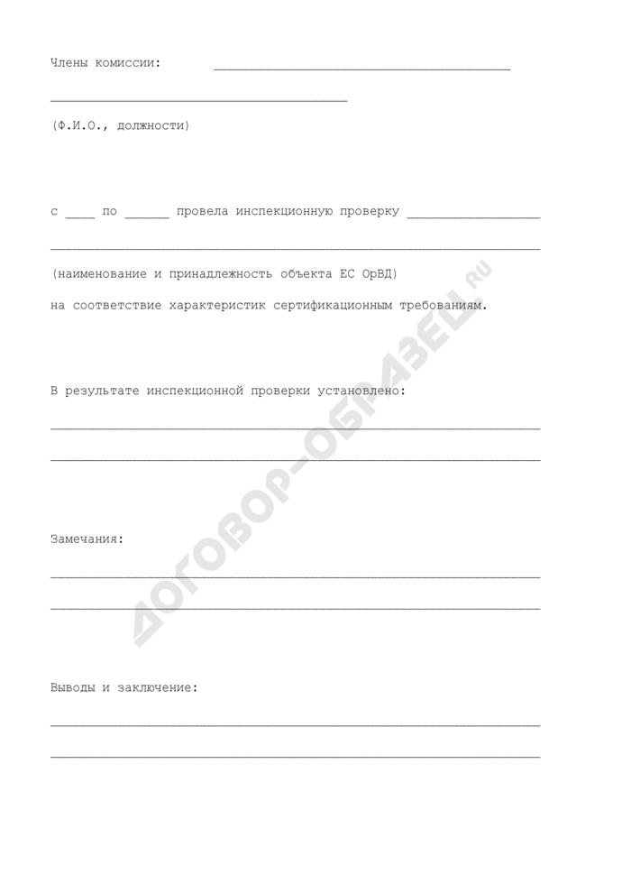 Акт инспекционной проверки объекта единой системы организации воздушного движения (образец). Страница 2