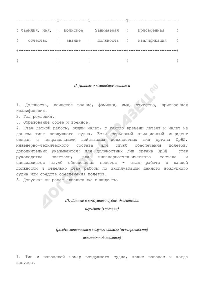 Акт расследования серьезного авиационного инцидента. Страница 2
