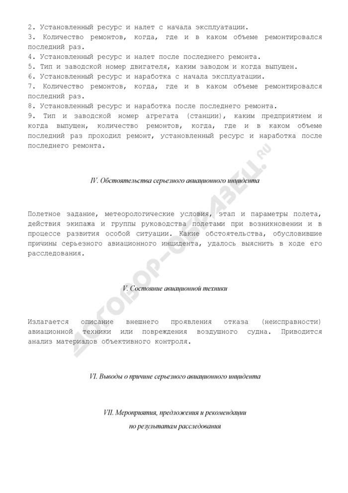 Акт расследования серьезного авиационного инцидента. Страница 3