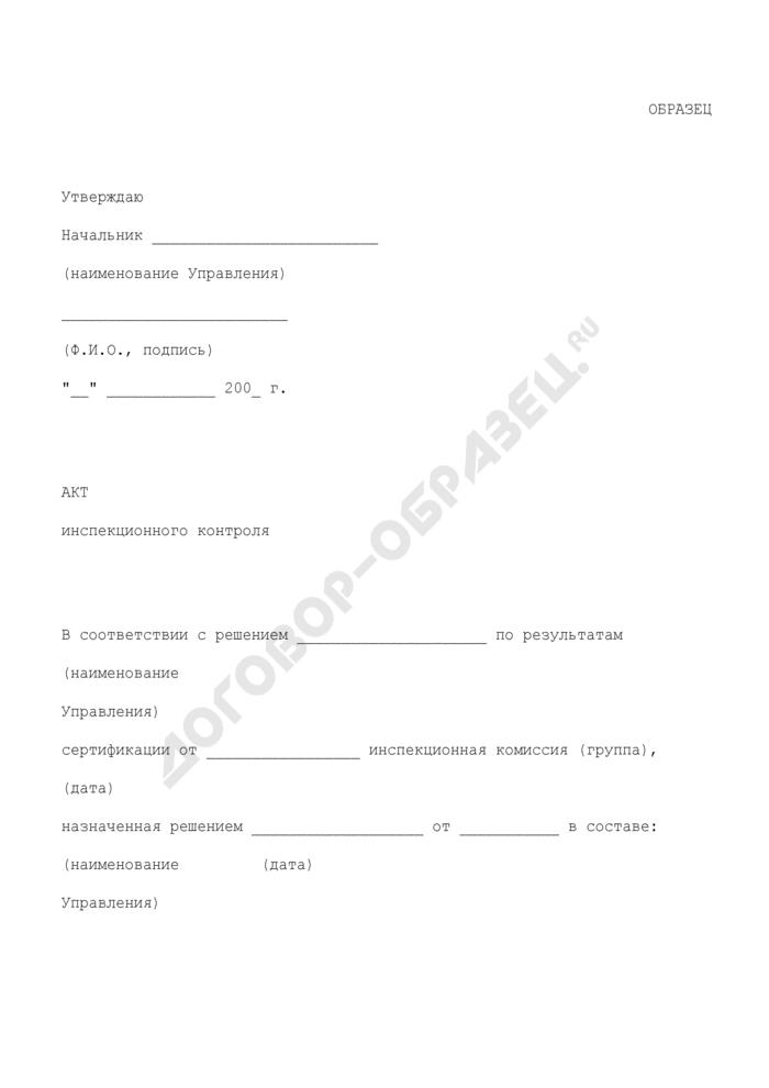 Акт инспекционного контроля объекта единой системы организации воздушного движения (образец). Страница 1