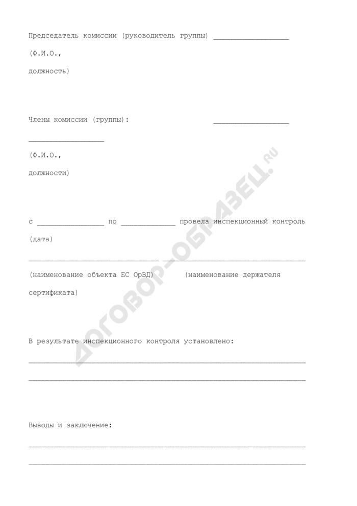 Акт инспекционного контроля объекта единой системы организации воздушного движения (образец). Страница 2