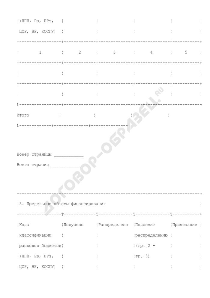 Акт сверки показателей лицевого счета главного распорядителя (распорядителя) бюджетных средств Московской области. Страница 3