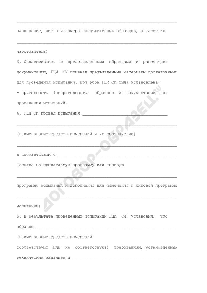 Акт испытаний средств измерений. Страница 3