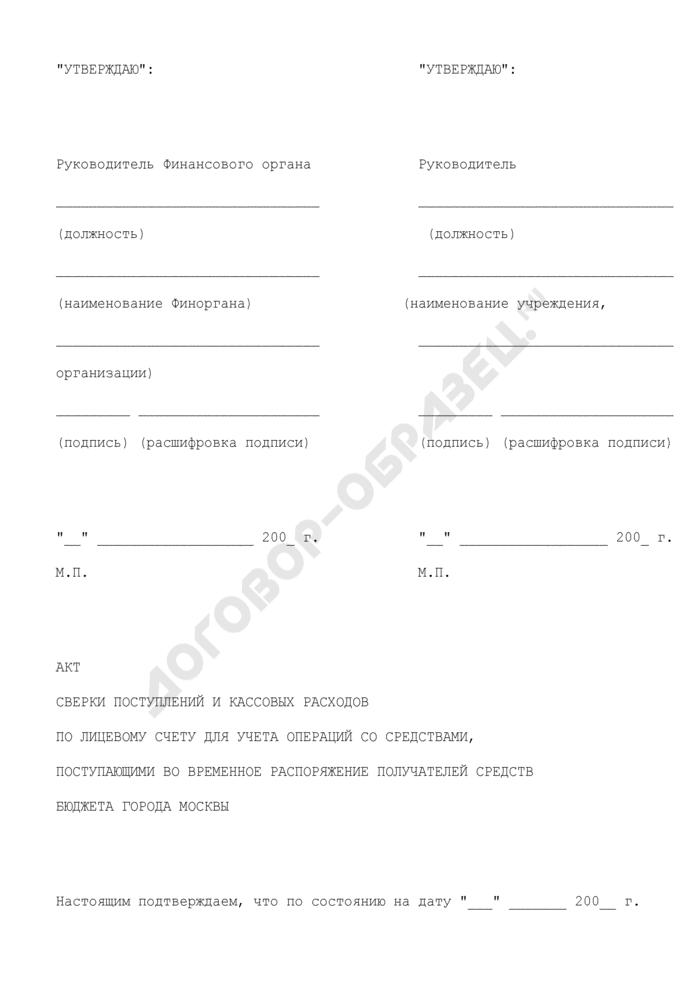 Акт сверки поступлений и кассовых расходов по лицевому счету для учета операций со средствами, поступающими во временное распоряжение получателей средств бюджета города Москвы. Страница 1