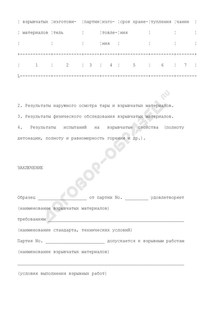 Акт испытания взрывчатых материалов (рекомендуемая форма). Страница 2