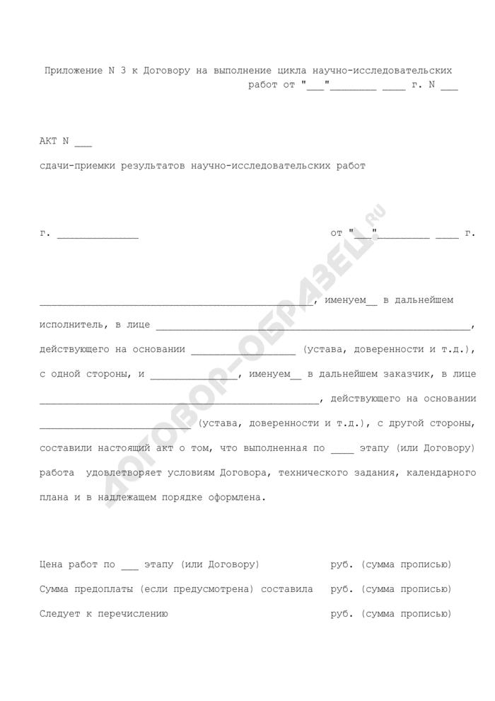 Акт сдачи-приемки результатов научно-исследовательских работ (приложение к договору на выполнение цикла научно-исследовательских работ). Страница 1