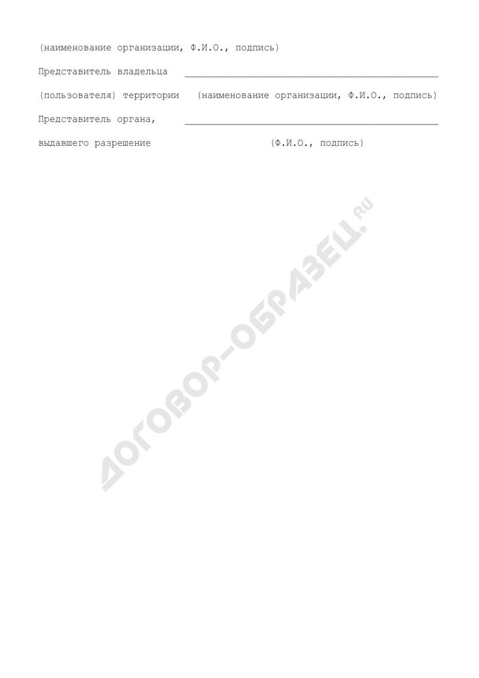 Акт состояния территории до проведения земляных работ на территории городского округа Железнодорожный Московской области. Страница 2
