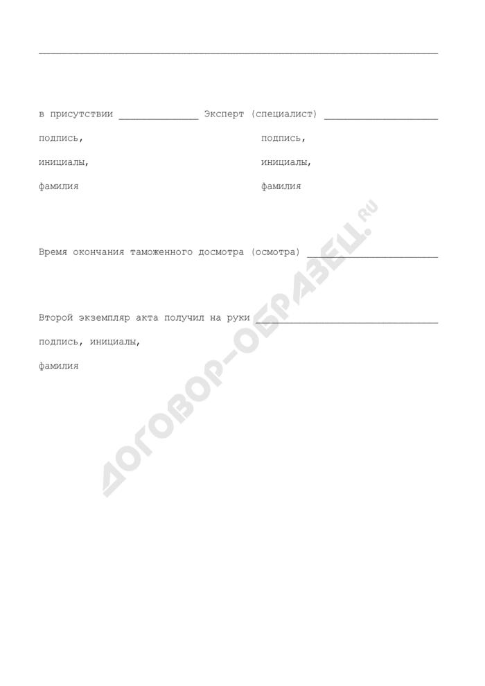 Акт таможенного досмотра (осмотра) товаров и транспортных средств (оборотная сторона). Страница 2