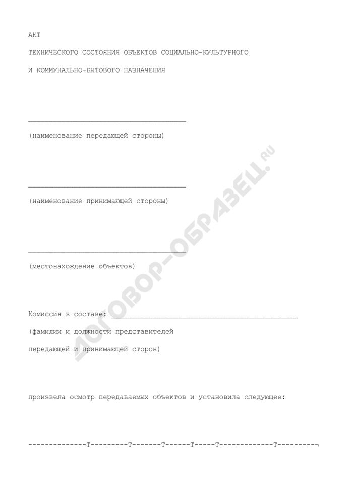 Акт технического состояния объектов социально-культурного и коммунально-бытового назначения. Страница 1