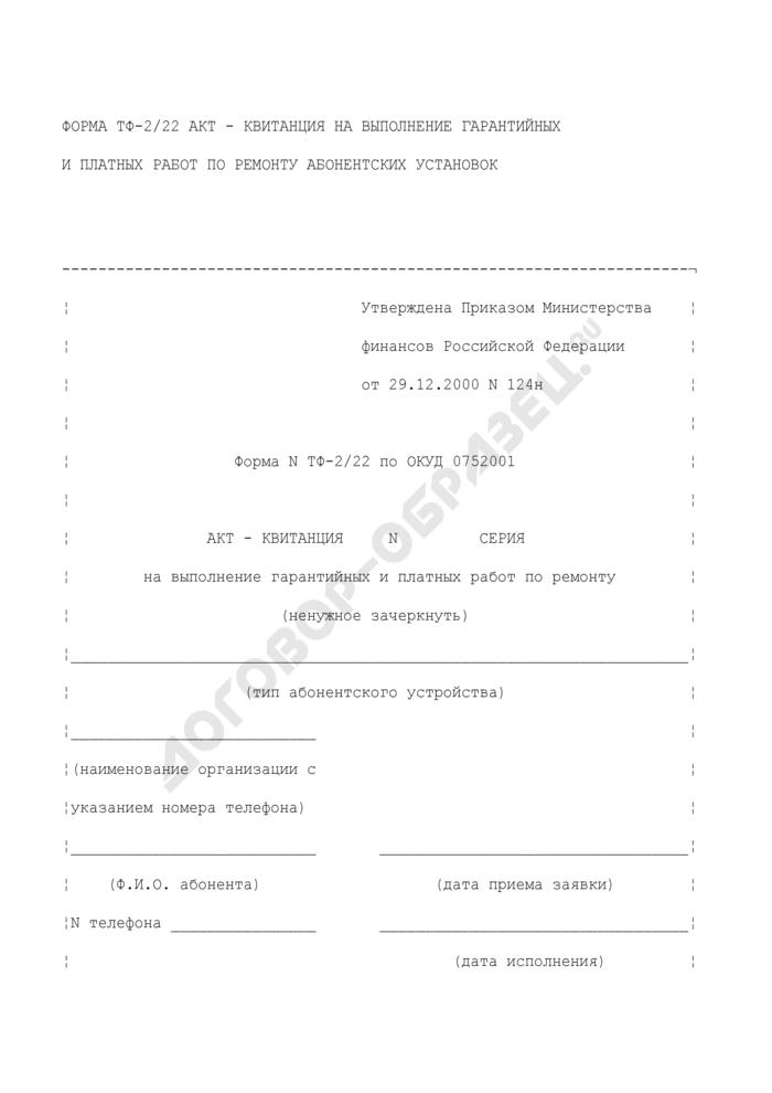 Акт-квитанция на выполнение гарантийных и платных работ по ремонту абонентских установок. Форма N ТФ-2/22. Страница 1