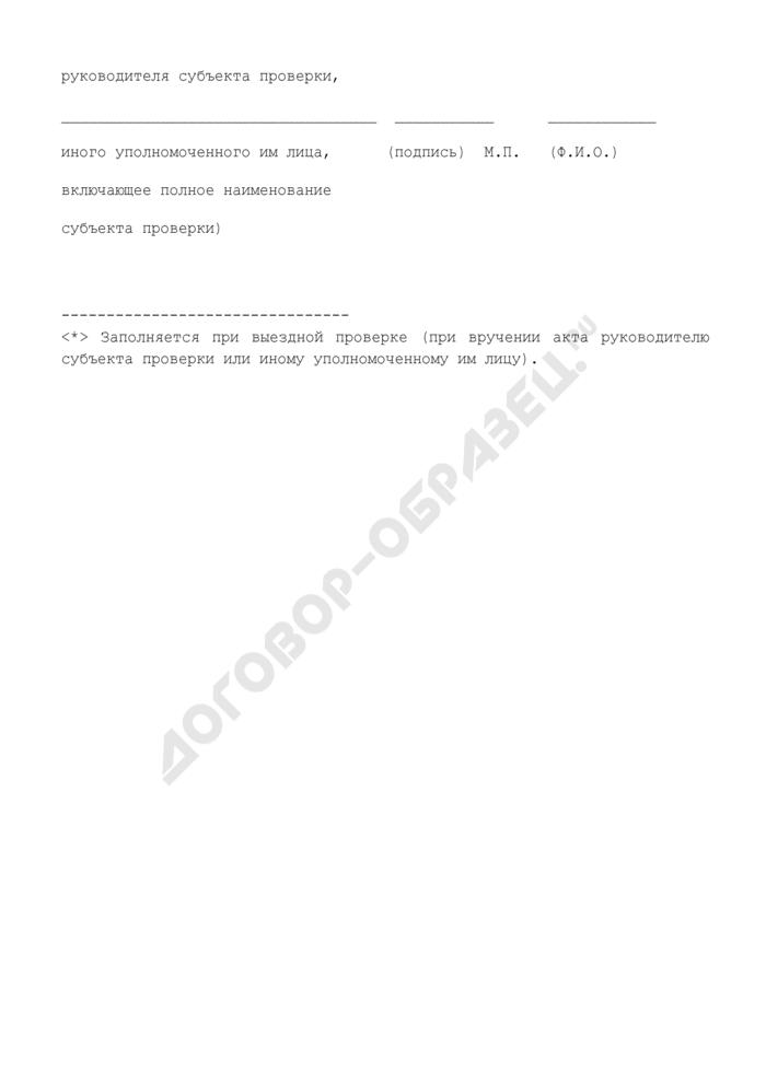 Образец акта о противодействии проведению проверки по вопросам, отнесенным к компетенции Федеральной регистрационной службы (ее территориальных органов). Страница 3