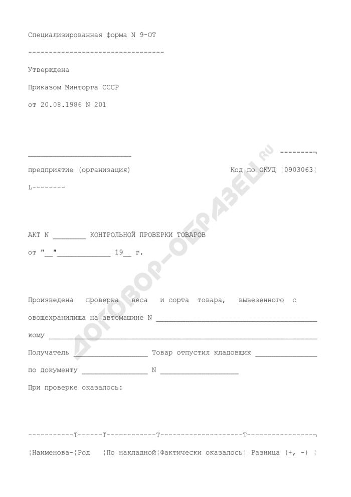 Акт контрольной проверки товаров. Специализированная форма N 9-ОТ. Страница 1