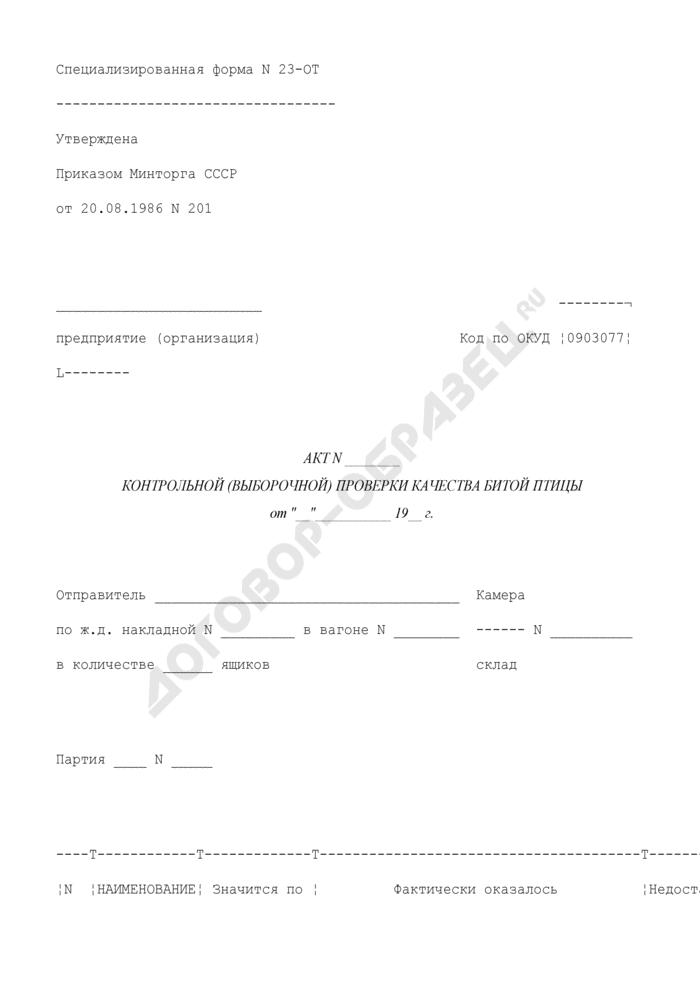 Акт контрольной (выборочной) проверки качества битой птицы. Специализированная форма N 23-ОТ. Страница 1