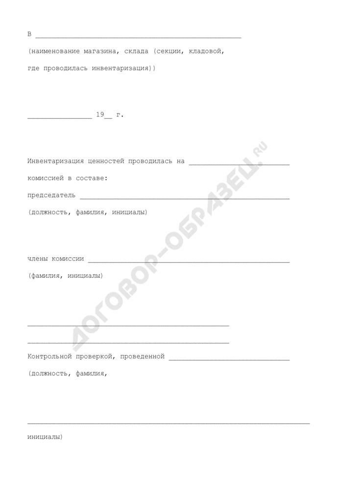 Акт контрольной проверки инвентаризации ценностей. Специализированная форма N 31-ОН. Страница 2