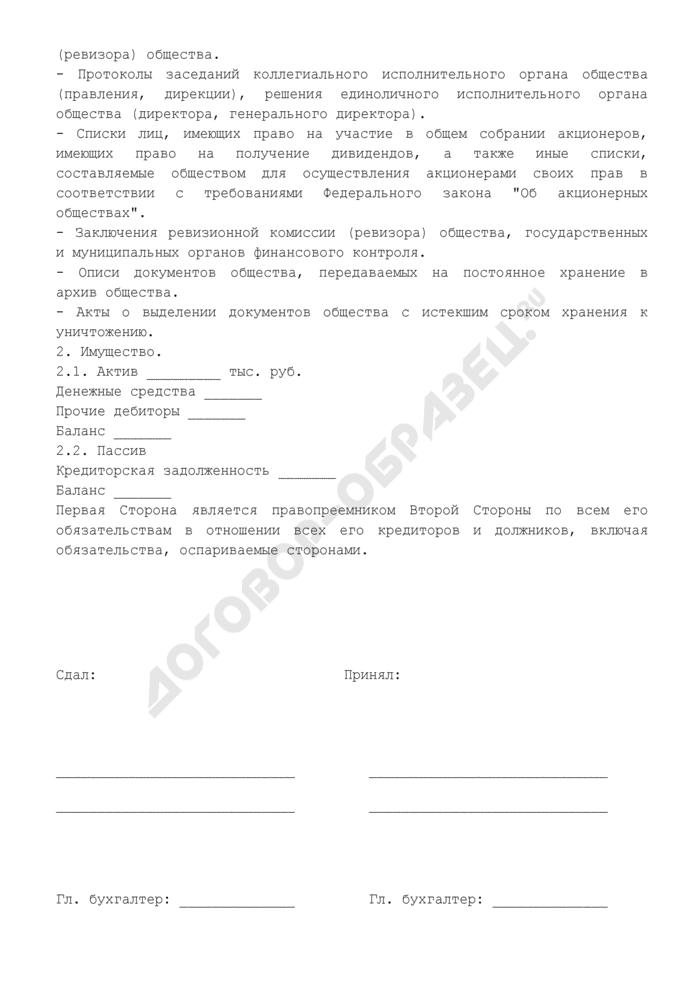 Передаточный акт при реорганизации акционерного общества в форме присоединения. Страница 2