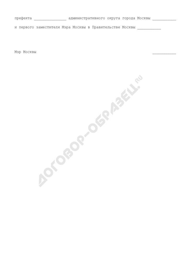 Примерная форма правового акта Правительства Москвы об изменении условий предоставления земельного участка. Страница 3