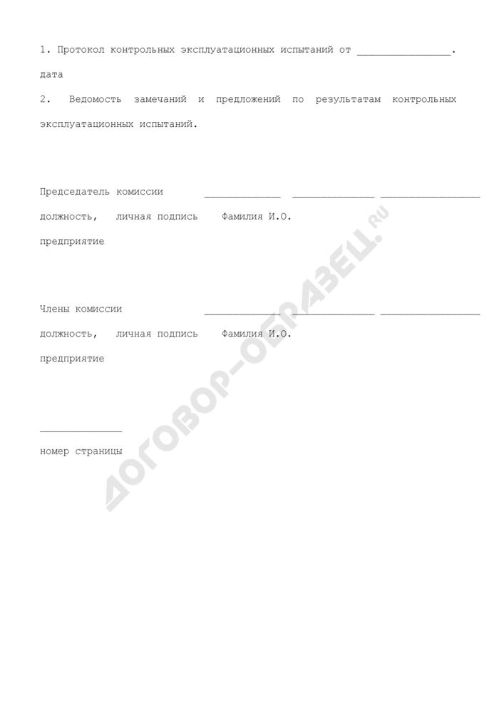 Акт контрольных эксплуатационных испытаний средств железнодорожной связи. Форма N 10. Страница 3