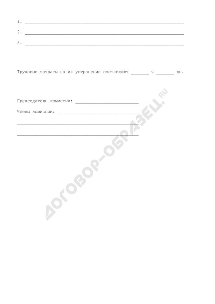 Акт контроля исходного картографического материала. Страница 2