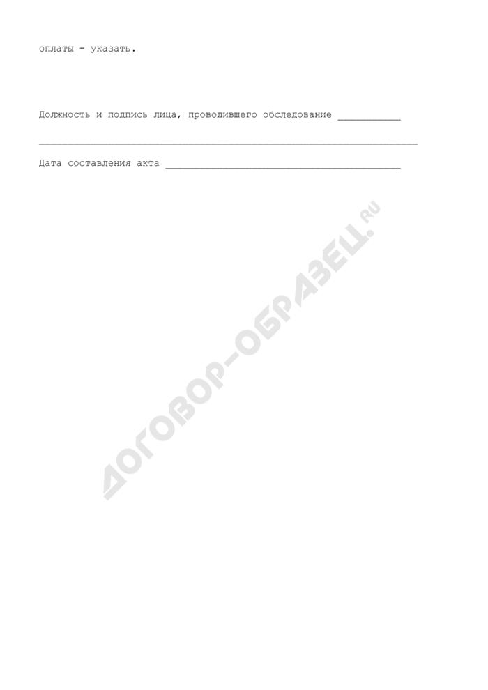 Акт материально-бытового обследования условий проживания граждан, нуждающихся в обслуживании отделением социального обслуживания на дому в городе Протвино Московской области. Страница 2