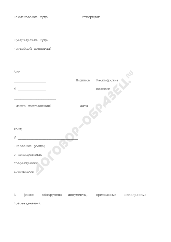 Форма акта о неисправимых повреждениях документов в делах (нарядах) и делах общего делопроизводства. Страница 1