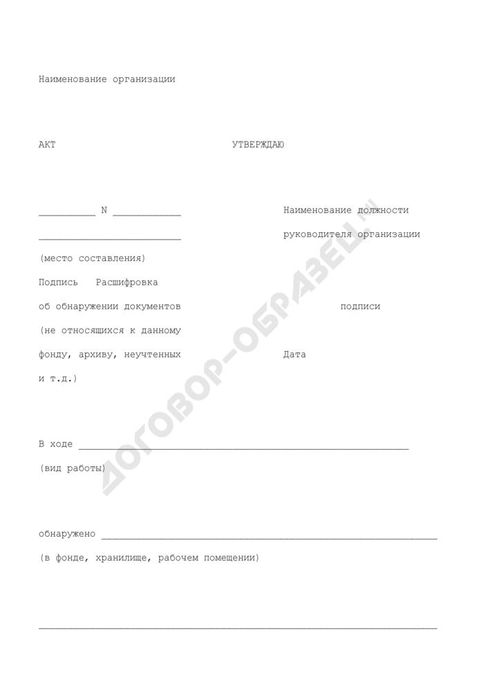 Форма акта об обнаружении документов (не относящихся к данному фонду, архиву, неучтенных и т.д.). Страница 1
