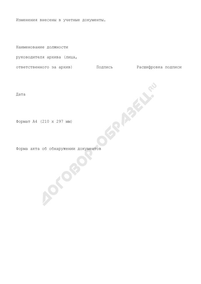 Форма акта об обнаружении документов (не относящихся к данному фонду, архиву, неучтенных и т.д.). Страница 3