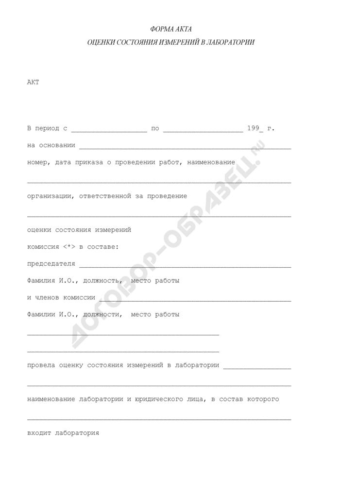 Форма акта оценки состояния измерений в лаборатории в закрепленной за лабораторией области деятельности. Страница 1