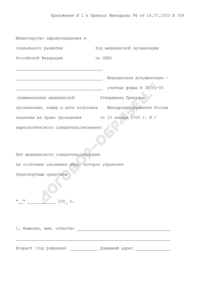 Акт медицинского освидетельствования на состояние опьянения лица, которое управляет транспортным средством. Учетная форма N 307/у-05. Страница 1