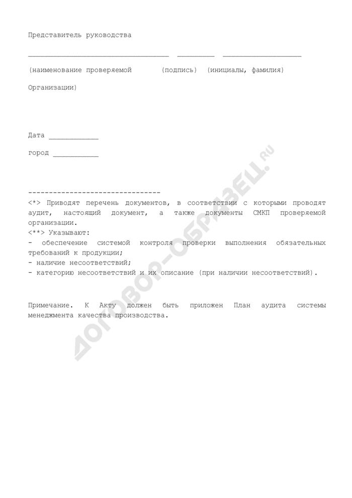 Форма акта по результатам аудита системы менеджмента качества производства. Страница 3