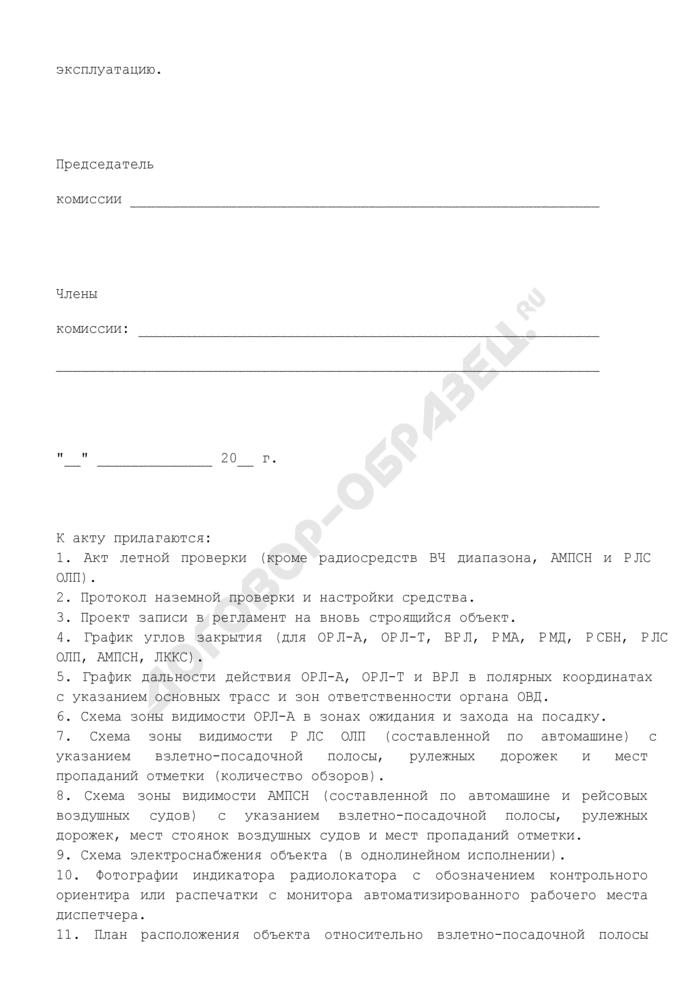 Акт ввода в эксплуатацию средства (объекта) радиотехнического обеспечения полетов воздушных судов и связи. Страница 3