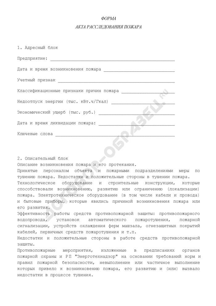 Форма акта расследования пожара на объектах энергетики. Страница 1