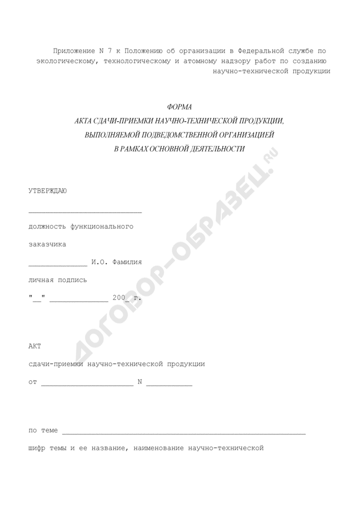 Форма акта сдачи-приемки научно-технической продукции, выполняемой подведомственной Федеральной службе по экологическому, технологическому и атомному надзору организацией в рамках основной деятельности. Страница 1