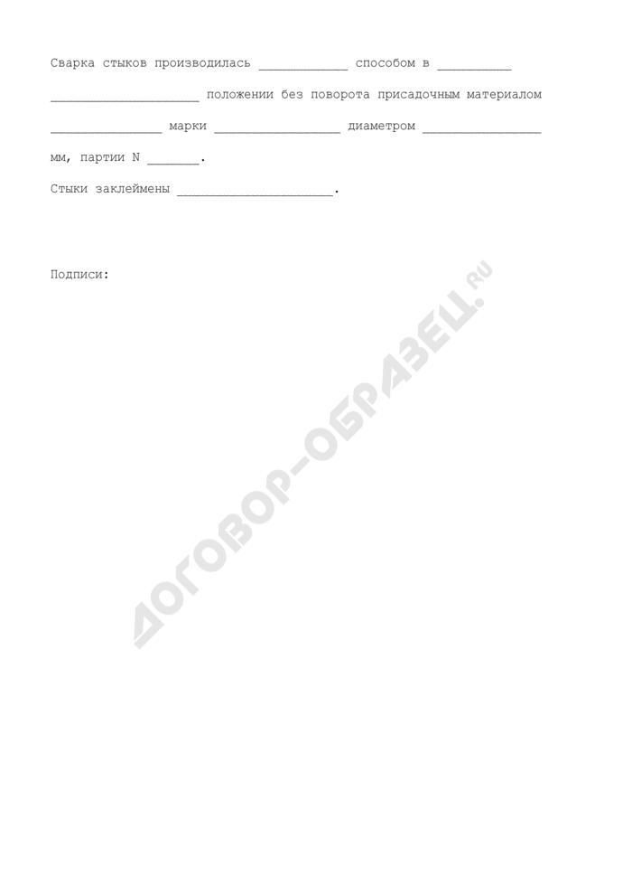 Акт на вырезку производственных сварных стыков. Форма N П27.10. Страница 2