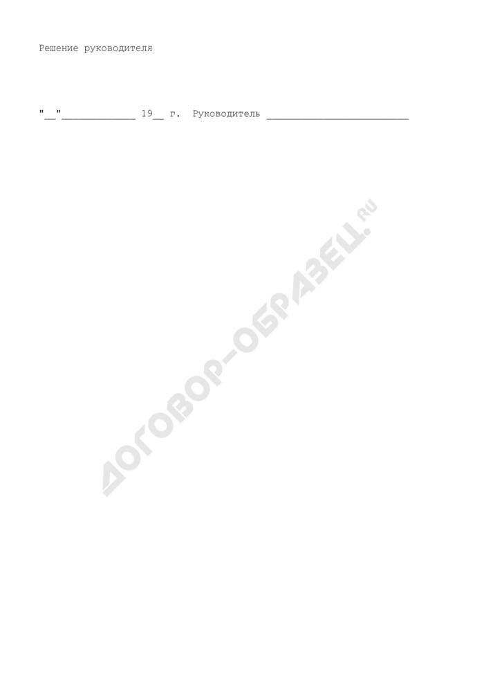 Акт на зачистку бурта (траншеи, овощехранилища). Специализированная форма N 14-ОТ. Страница 3