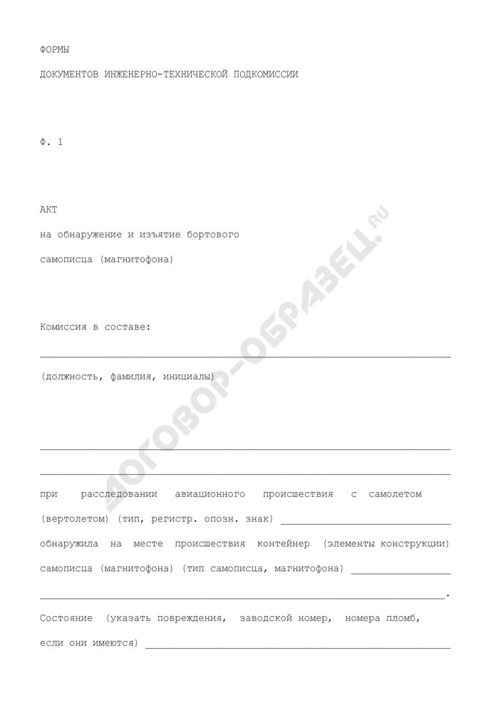 Акт на обнаружение и изъятие бортового самописца (магнитофона). Форма N 1. Страница 1