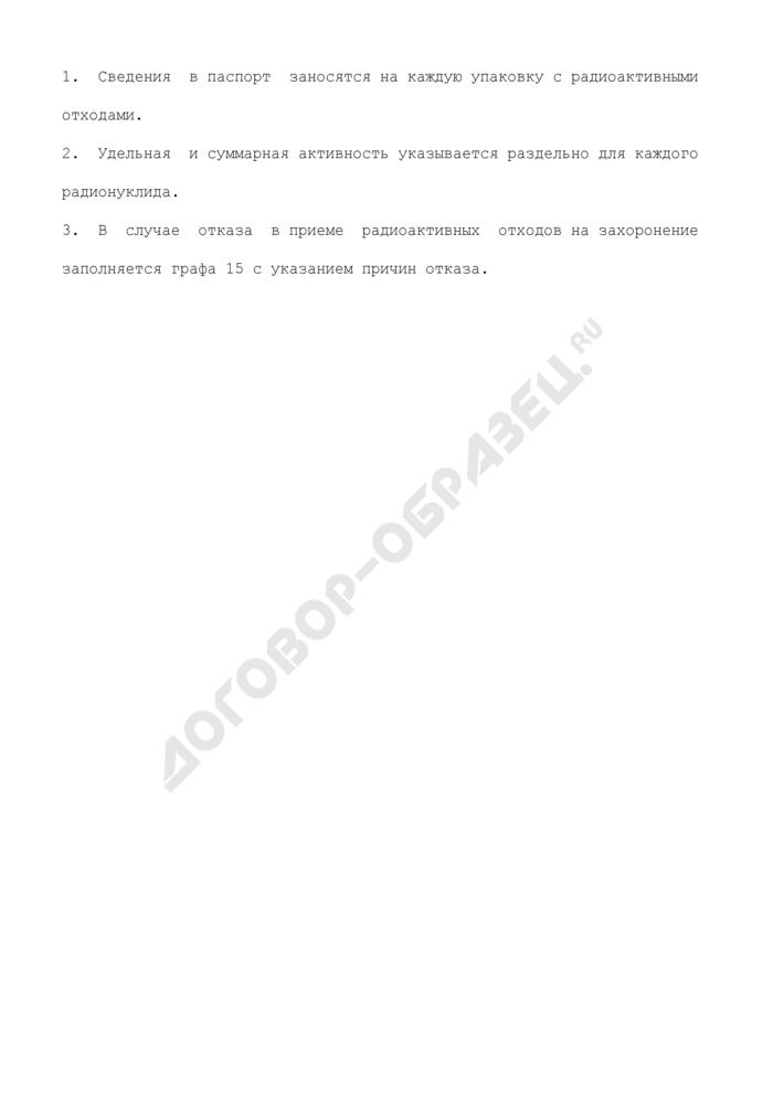 Акт на партию радиоактивных отходов. Страница 3