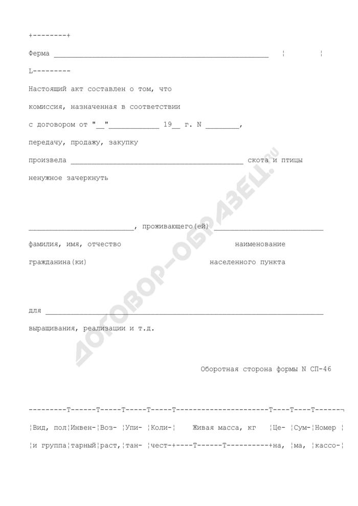 Акт на передачу (продажу), закупку скота и птицы по договорам. Типовая межотраслевая форма N СП-46. Страница 2