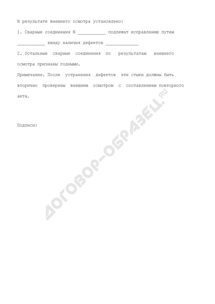 Акт на проверку внешним осмотром и измерением размеров швов сварных соединений. Страница 2